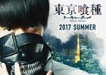 """AV Visionen kann die Realverfilmung von """"Tokyo Ghoul"""" vermarkten"""