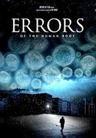 """""""Errors of the Human Body"""" ist einer von drei Titeln, die Pandastorm in Cannes erworben hat"""