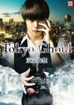 """Läuft auf beiden Veranstaltungen: """"Tokyo Ghoul"""""""