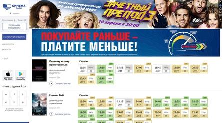 """Anhand einer Farbkodierung (siehe den """"Preistacho"""") können Besucher auf einen Blick erkennen, welcher Tarif für welche Vorstellung angeboten wird (Bild: United Cinemas Chain)"""